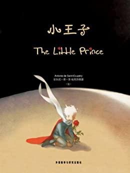 《小王子》(雙語插圖版)Kindle電子書