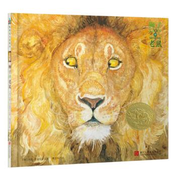 狮子和老鼠 (精装硬壳)