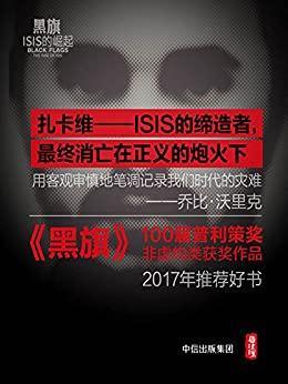 《黑旗:ISIS的崛起》Kindle电子书