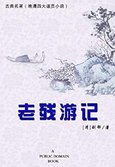 《老残游记》 Kindle版