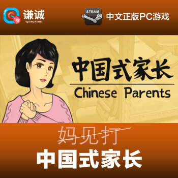Steam 《Chinese Parents(中国式家长)》 PC中文版游戏 国区礼物