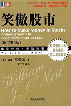《笑傲股市》(原书第4版、华章经典•金融投资)Kindle版