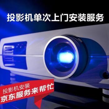 优铂(UPlatinum)投影机上门安装服务 投影仪/幕布/吊架/挂架安装调试 无线 商用办公家用工程