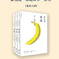 《梁文道作品:味道》套装共3册 kindle电子书