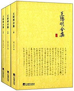 《王阳明全集》(套装共3册)Kindle版
