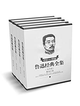 《魯迅經典全集》(小說+散文+雜文+家書)Kindle版