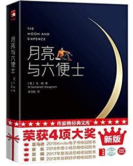 《月亮與六便士》(Kindle電子版)