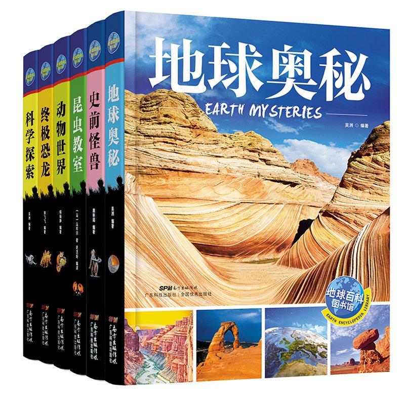 《地球百科图书馆》(精装、套装共6册)