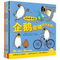 10日0点:《海豚科学馆:动物妙想国》(新版套装全8册)
