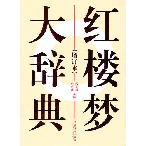 《红楼梦大辞典》(增订本)