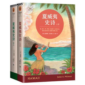《夏威夷史诗》(套装共2册)