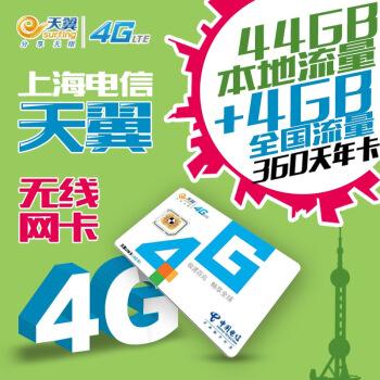 上海电信 4G无线上网卡 年卡
