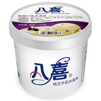 BAXY 八喜 朗姆口味冰淇淋 1.1kg/桶 *2件 +凑单品