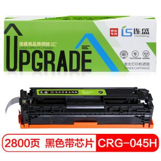 京东PLUS会员 : LIanSheng 连盛 LS-CRG-045H 黑色大容量硒鼓粉盒