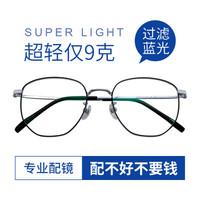 跃光 复古网红纯钛眼镜框+1.60防蓝光镜片