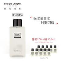 ERNO LASZLO 奥伦纳素 蛋白水 滋润保湿护肤水 (200ml+15ml*10)
