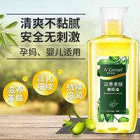 安安金纯橄榄油护肤按摩精油105毫升