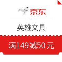 京东PLUS会员、优惠券码:京东自营 英雄文具 指定商品满149减50元