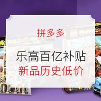 促销活动:拼多多 乐高 百亿补贴  新品特价专场