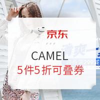 促销活动:京东 骆驼户外官方旗舰店
