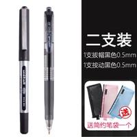 uni 三菱 UB-150 直液式走珠笔 0.5mm 按动款+拔帽款各一支