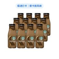 STARBUCKS 星巴克 星冰乐摩卡味 281ml*12瓶
