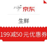京东PLUS会员、优惠券码:京东生鲜 199减50元优惠券
