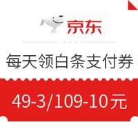 0点限量领取:京东 每天限量抢白条支付券 满1999-200元