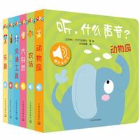 《听什么声音》全6册 儿童触摸发声书