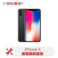 京东 Apple iPhone手机屏幕维修 iPhone x 手机换屏服务
