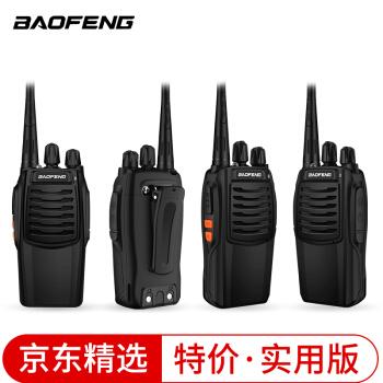 寶鋒 BAOFENG【兩只裝】 BF-888S實用版 對講機大功率戶外商用民用 迷你寶峰無線手持臺