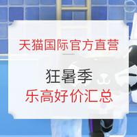 促销活动:天猫国际官方直营 狂暑季 乐高专场
