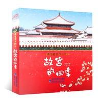 《故宫的四季》360度全景立体书