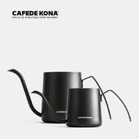 CAFEDE KONA 挂耳咖啡手冲细口壶 250ml