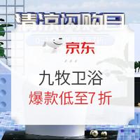 促销活动:京东 九牧官方旗舰店 清凉闪购日