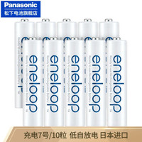 Panasonic 松下 爱乐普  镍氢高性能可充电电池 7号10节