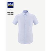 HLA 海澜之家 HNCBD2R001A01 短袖衬衫 *2件
