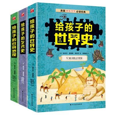 《希利尔给孩子讲故事:地理史+艺术史+世界地理》全三册