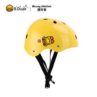 百亿补贴:B.Duck 小黄鸭 儿童安全头盔