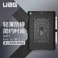 UAG iPad 9.7英寸 平板防摔保护套 休眠保护壳 黑色