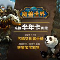 购入《魔兽世界》半年卡 限时免费获取新坐骑及经典怀旧服熊猫宝宝