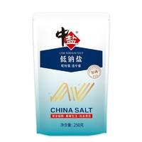中盐 低钠盐减盐不减咸 250g