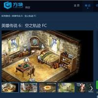 喜加一:方块商城免费领日系策略RPG《英雄传说6:空之轨迹FC》