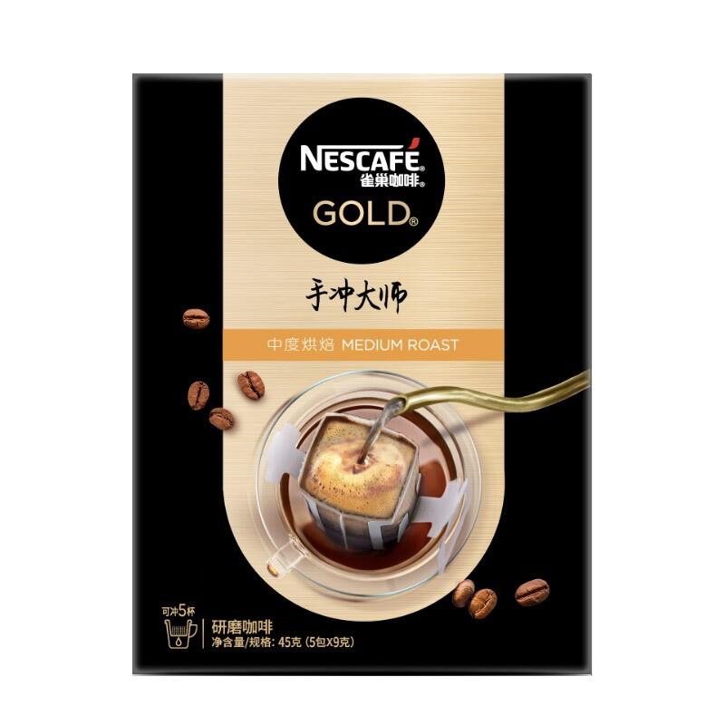 Nestle 雀巢 挂耳咖啡 金牌手冲大师 中度烘焙 9g*5包(挂滤式)
