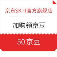 移动专享:京东 SK-II官方旗舰店 加购领京豆
