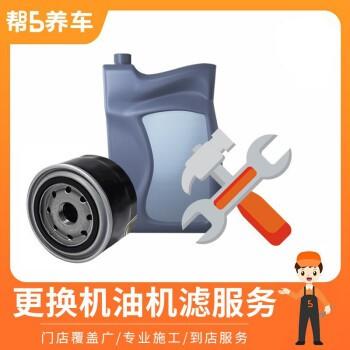 帮5养车 更换机油机滤服务 工时费