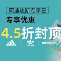 14日0点、促销活动:天猫 阿迪达斯专享日 45折封顶~