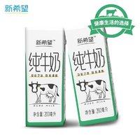 百亿补贴:新希望 优质精选纯牛奶 200ml*18盒整箱
