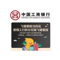 移动专享:工商银行 积分兑换飞猪里程