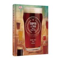 《DK 自酿啤酒入门指南》